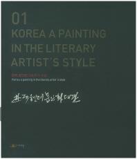 한국현대문인화대관 세트(양장본 HardCover)(전2권)