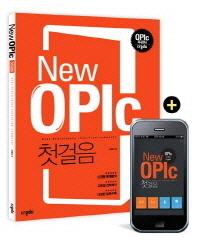 OPIC 첫걸음(NEW)(CD1장포함)