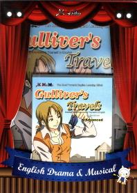 Gulliver s Travels 세트(CD2장포함)(뮤즈위즈 영어연극 표현영어 학습시리즈)(전3권)