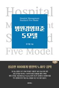 병원경영표준 5모델