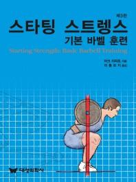 스타팅 스트렝스(3판)