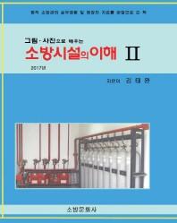 소방시설의 이해. 2(2017)(그림 사진으로 배우는)(개정판 11판)