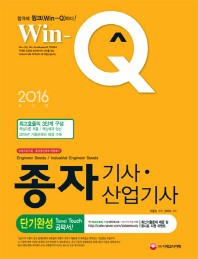 종자기사 산업기사 단기완성(2016)(Win-Q(윙크))(개정판)