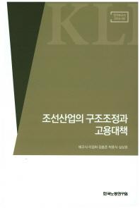 조선산업의 구조조정과 고용대책(연구보고서 2016-8)
