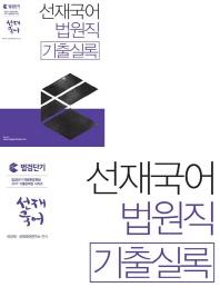 선재국어 법원직 기출실록(2017) [00020]
