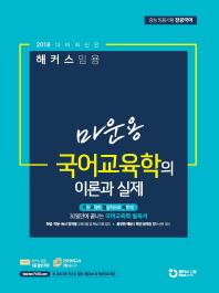 마운용 국어교육학의 이론과 실제(2018 대비)(해커스 임용)