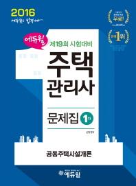 공동주택시설개론(주택관리사 1차 문제집)(2016)(에듀윌)