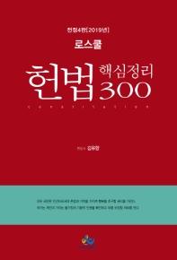 헌법 핵심정리 300(2019)(로스쿨)(4판)