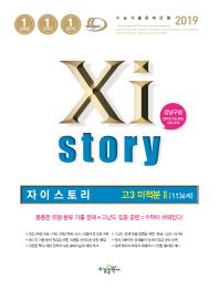 고등 미적분2 고3(1136제)(2019) 해설편포함