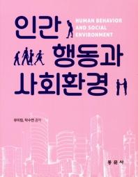 인간 행동과 사회환경