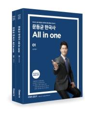 문동균 한국사 All in one (2020)(전2권)