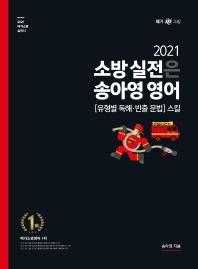 소방 실전은 송아영 영어(2021)