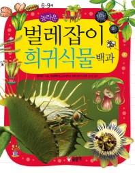 놀라운 벌레잡이 희귀식물 백과(어린이 과학백과 12)(양장본 HardCover)