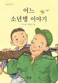 어느 소년병 이야기(좋은꿈어린이 9)