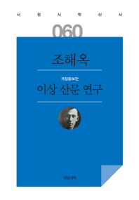 이상 산문 연구(개정증보판)(서정시학 신서 60)