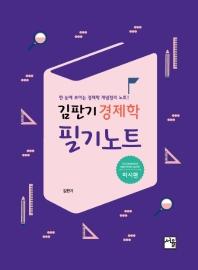 김판기 경제학 필기노트: 미시편(4판)
