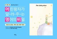 어린왕자가 알려주는 영어의 비밀(Dual Story Book 1)