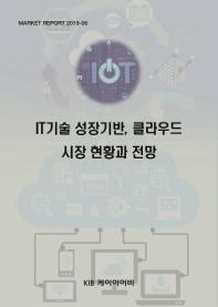 IT기술 성장기반, 클라우드 시장 현황과 전망