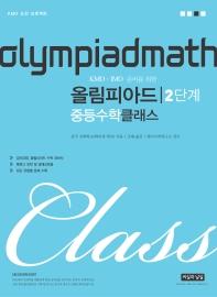 올림피아드 중등 수학 클래스 2단계(KMO IMO 준비를 위한)