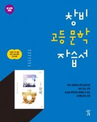 고등 문학 자습서(2019)(창비)