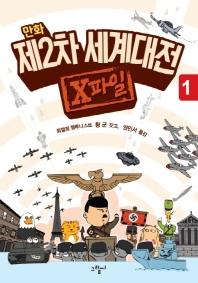 제2차 세계대전 X파일. 1(만화)