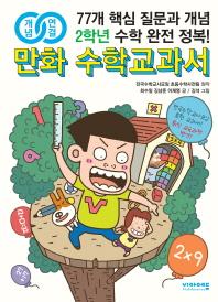 만화 수학교과서 초등 2학년(개념연결)