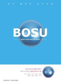 보수 플로우 마스터북(Bosu Flow Master Book)
