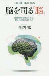 腦を司る「腦」 最新硏究で見えてきた,驚くべき腦のはたらき