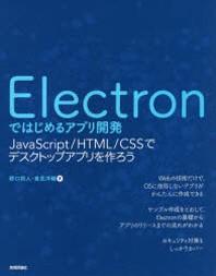 [해외]ELECTRONではじめるアプリ開發 JAVASCRIPT/HTML/CSSでデスクトップアプリを作ろう