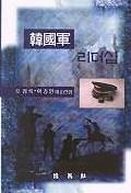 한국군 리더십