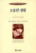 조용한 생활(오에겐자부로소설문학전집19) (상태 설명 참조)