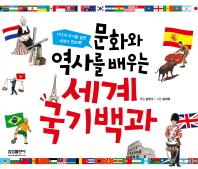 세계 국기백과(문화와 역사를 배우는)(양장본 HardCover)