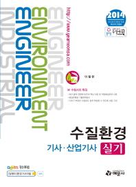 수질환경 기사 산업기사(실기)(2014)(개정판)