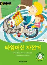 타임머신 자전거(The Time Machine Bicycle)