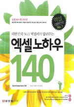 엑셀 노하우 140(대한민국 NO1 엑셀러가 알려주는)(CD2장포함)