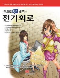 만화로 쉽게 배우는 전기회로 //2004