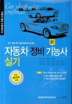 자동차정비기능사 실기(2007)