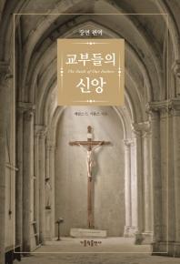 교부들의 신앙(장면 편역)(2판)(양장본 HardCover)