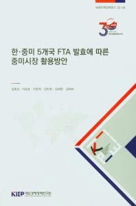 한ㆍ중미 5개국 FTA 발효에 따른 중미시장 활용방안(세계지역전략연구 20-04)