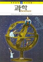과학(하룻밤의 지식여행 43)