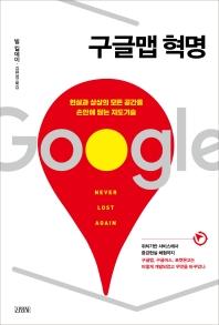 구글맵 혁명