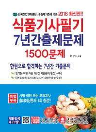 식품기사 필기 7년간 출제문제 1500문제(2018)