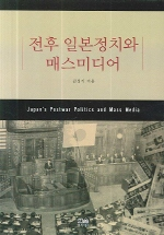 전후 일본정치와 매스미디어 [양장]