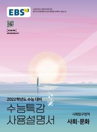 고등 사회탐구영역 사회 문화(2021)(2022 수능대비)(EBS 수능특강 사용설명서)