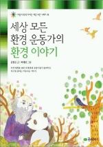 세상 모든 환경 운동가의 환경 이야기(마음이 쑥쑥 자라는 세상 모든 시리즈 06)