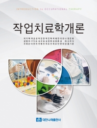 작업치료학개론(알기 쉬운)