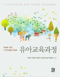 유아교육과정(2019 개정 누리과정을 반영한)(수정판)(양장본 HardCover)