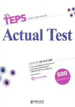 IT'S TEPS ACTUAL TEST 600(MP3CD1장포함)