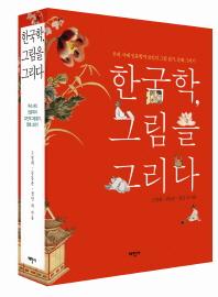 한국학 그림을 그리다