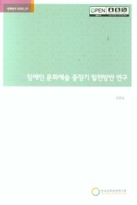 장애인 문화예술 중장기 발전방안 연구(정책연구 2020-7)